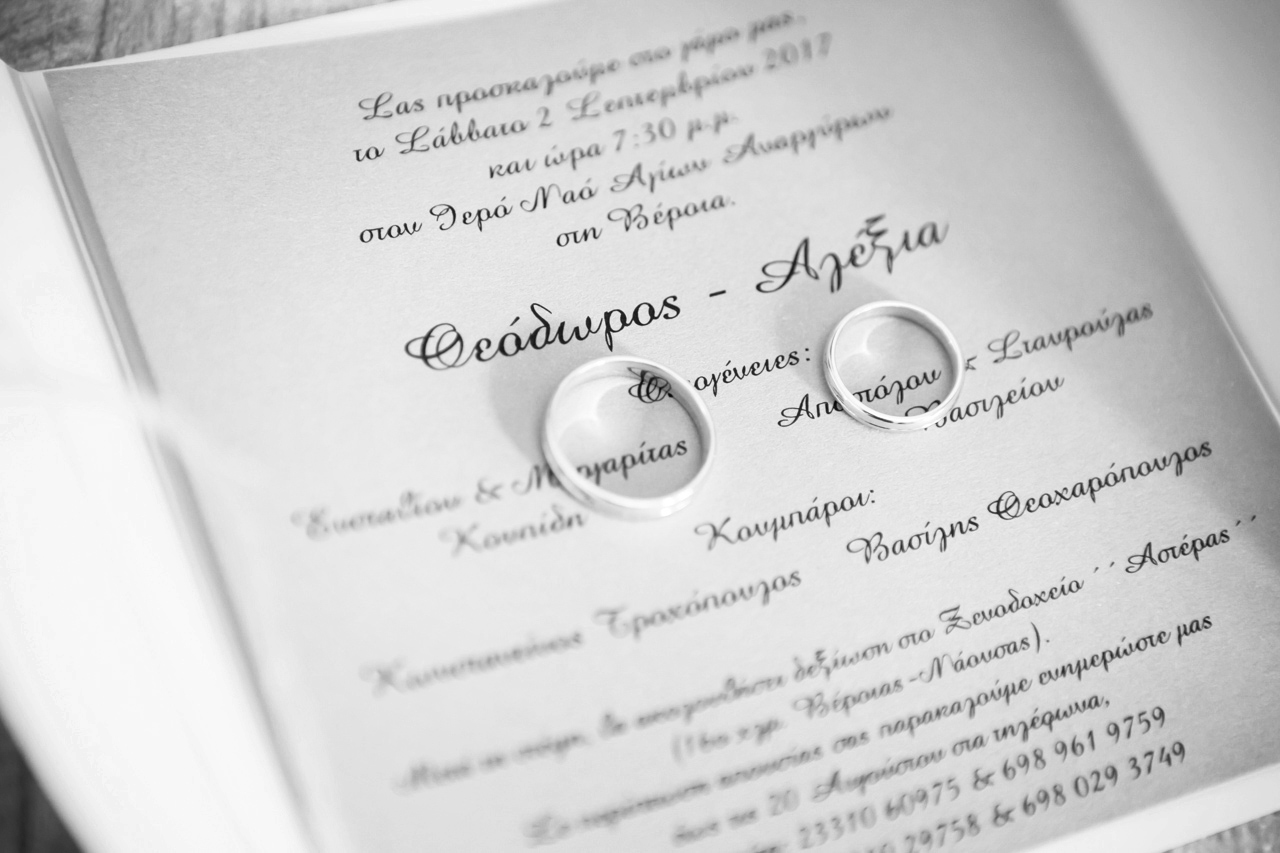 Γάμος στη Βέροια στις 02/09/2017