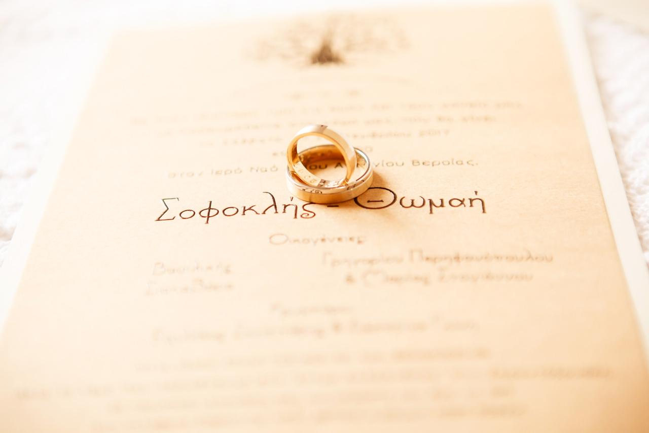 Γάμος στη Βέροια στις 30/09/2017