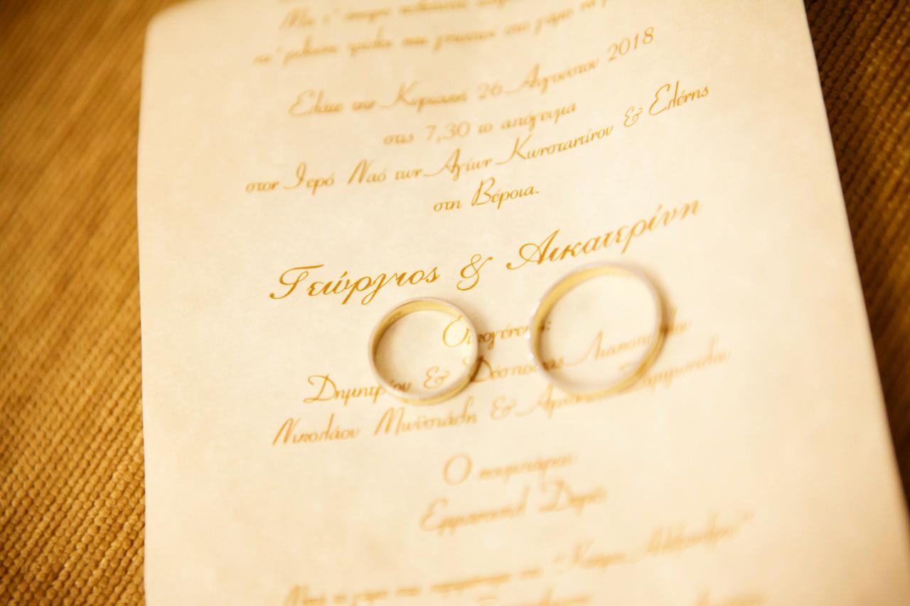 Γάμος στη Βέροια