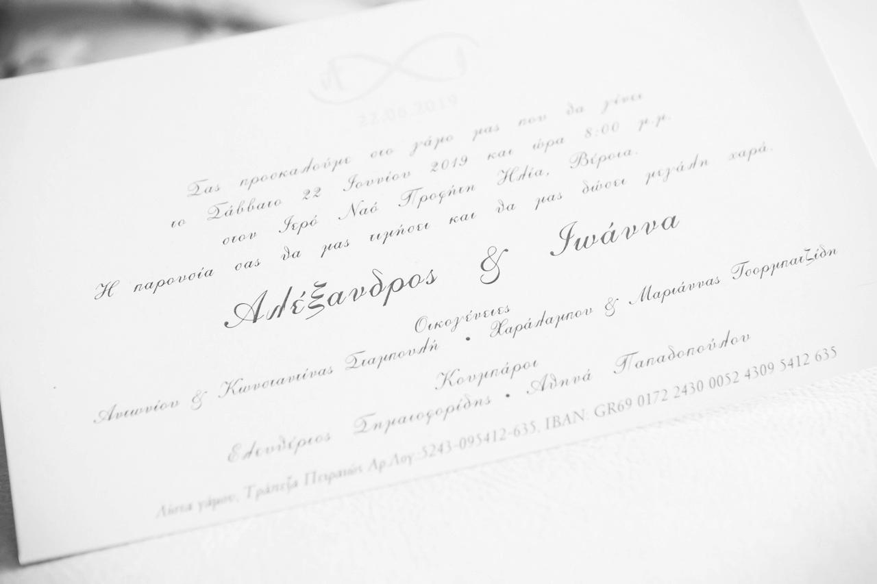 Γάμος στη Βέροια στις 22/06/2019