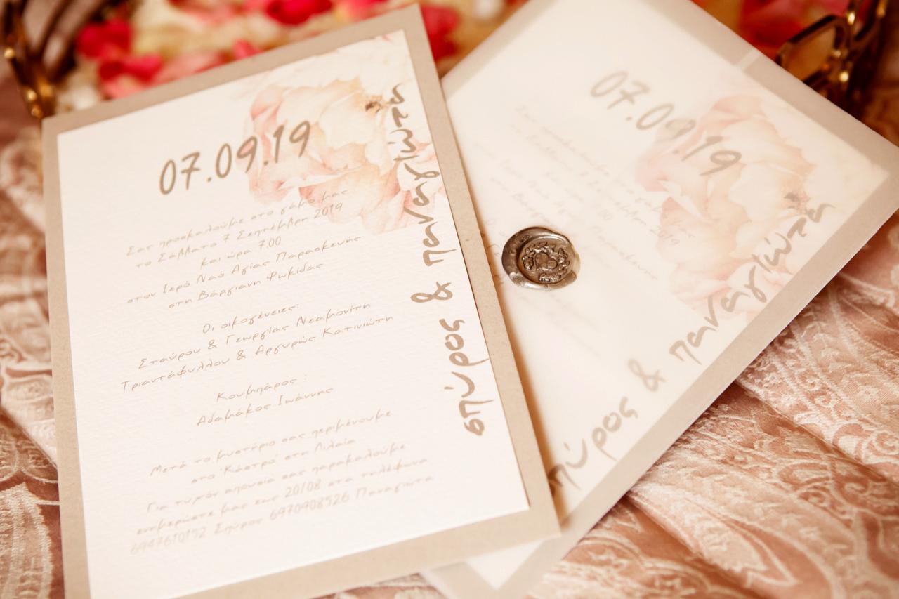 Γάμος στη Βάργιανη - Φωκίδας